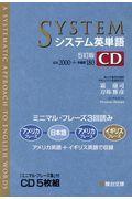 5訂版 システム英単語CDの本