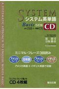 5訂版 システム英単語Basic CDの本