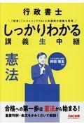 行政書士しっかりわかる講義生中継 憲法の本