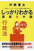 行政書士しっかりわかる講義生中継 行政法の本