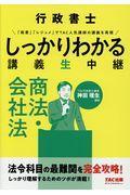 行政書士しっかりわかる講義生中継 商法・会社法の本