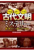 古代文明ミステリーの本