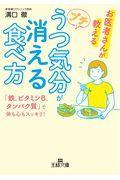 プチうつ気分が消える食べ方の本