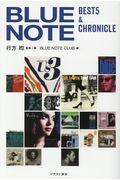 BLUE NOTE BEST5 & CHRONICLEの本