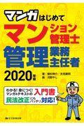 マンガはじめてマンション管理士・管理業務主任者 2020年版の本
