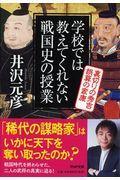 学校では教えてくれない戦国史の授業 裏切りの秀吉誤算の家康の本