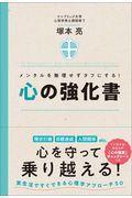 心の強化書の本