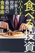 食べる投資の本