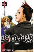 火ノ丸相撲 28の本