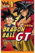 ドラゴンボールGTアニメコミックス 邪悪龍編 Vol.1の本