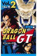 ドラゴンボールGTアニメコミックス 邪悪龍編 Vol.2の本