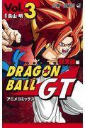 ドラゴンボールGTアニメコミックス 邪悪龍編 Vol.3の本