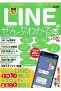LINEがぜんぶわかる本 2020年版の本