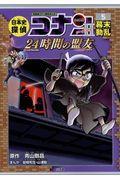 日本史探偵コナン・シーズン2 5の本