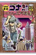 日本史探偵コナン・シーズン2 6の本