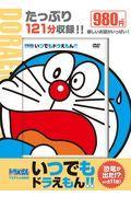 DVD>いつでもドラえもん!! 6の本
