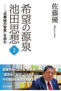 希望の源泉・池田思想 2の本