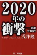 2020年の衝撃の本