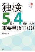独検5級・4級レベル重要単語1100の本