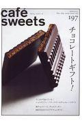 cafe´ sweets vol.197の本
