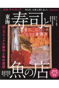 東海寿司と魚の店の本
