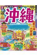 るるぶ沖縄 '21の本