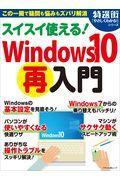 スイスイ使える!Windows10再入門の本