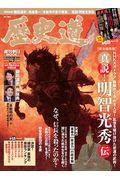 歴史道 Vol.7の本