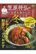 笠原将弘のいちばんおいしい冬レシピの本
