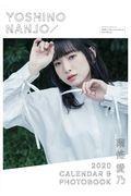 南條愛乃2020 CALENDAR & PHOTOBOOKの本