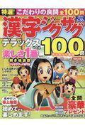 特選!漢字ジグザグデラックス Vol.12の本