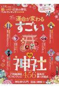 願いが叶う日本の神社ベストランキング 2020年版の本