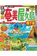 るるぶ奄美屋久島種子島 '21の本