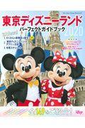 東京ディズニーランドパーフェクトガイドブック 2020の本