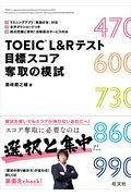 TOEIC L&Rテスト目標スコア奪取の模試の本