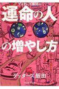 ゲッターズ飯田の運命の人の増やし方の本