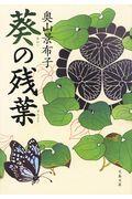 葵の残葉の本