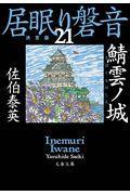 鯖雲ノ城の本
