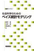 社会科学のためのベイズ統計モデリングの本