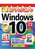 今すぐ使えるかんたんWindows 10 2020年最新版の本