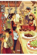 スープ屋しずくの謎解き朝ごはん子ども食堂と家族のおみそ汁の本