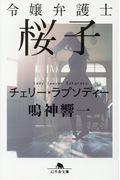令嬢弁護士桜子の本