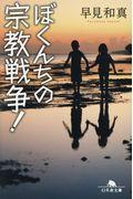 ぼくんちの宗教戦争!の本