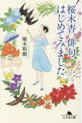 桜木杏、俳句はじめてみましたの本