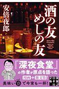 酒の友めしの友の本