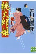 桃太郎姫暴れ大奥の本