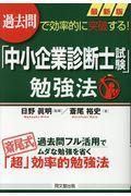 最新版「中小企業診断士試験」勉強法の本