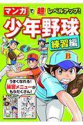 マンガで超レベルアップ!少年野球練習編の本
