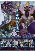 幻想悪魔大図鑑の本