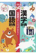 例解学習国語辞典・漢字辞典名探偵コナンバッグ付セットの本